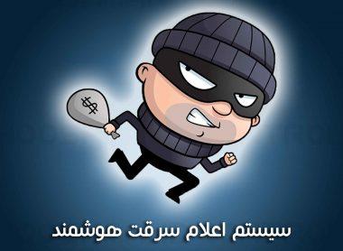 سیستم اعلام سرقت هوشمند