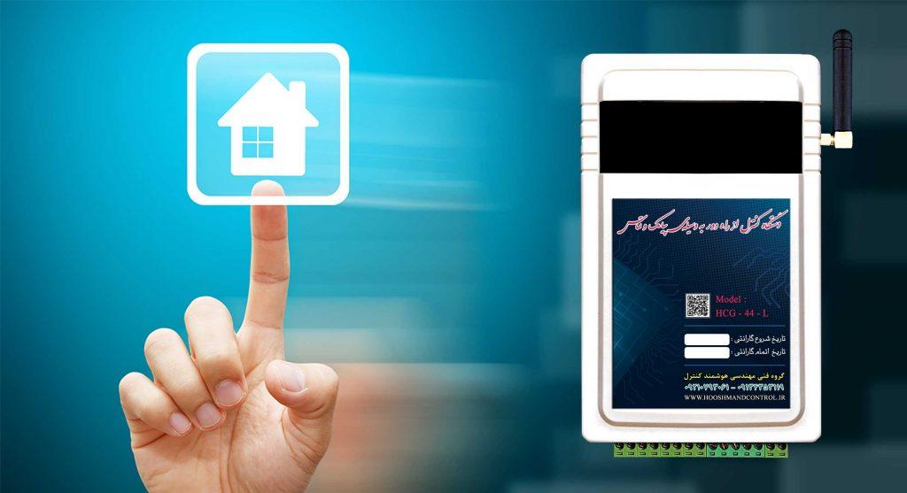 ویژگی های دستگاه کنترل از راه دور هوشمند بخش اول