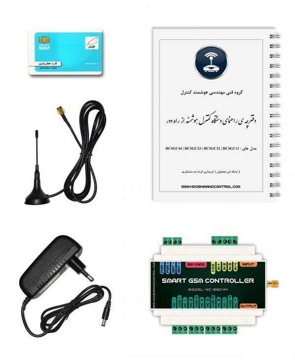 اقلام-همراه-دستگاه کنترل از راه دور صنعتی